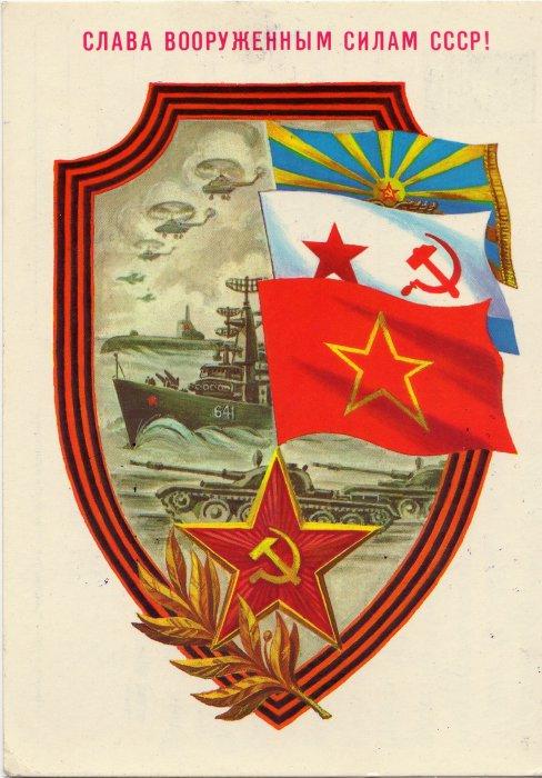Открытка с символами и флагами Советской армии.