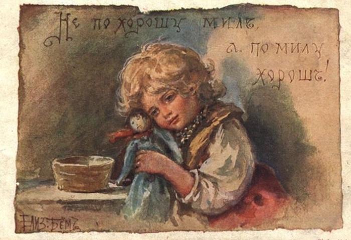 Открытка, выполненная Елизаветой Бем. | Фото: cp14.nevsepic.com.ua.