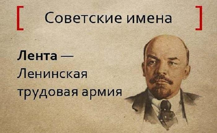 Смешные советские имена.
