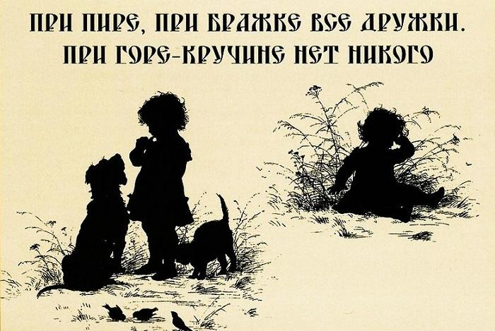Силуэт с пословицей от Елизаветы Бем. | Фото: mtdata.ru.