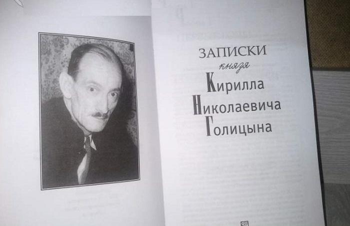 Князь Кирилл Николаевич Голицын.   Фото: mo.saleofbooks.ru.