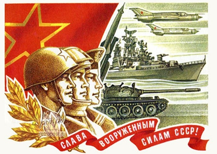 Советская открытка к 23 февраля.