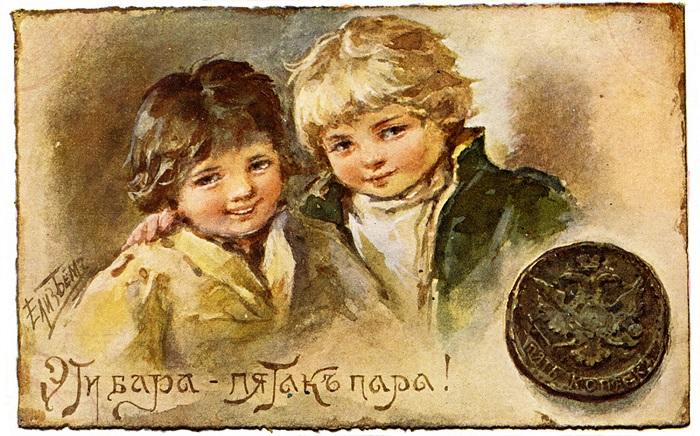 Открытка конца XIX-начала ХХ века. | Фото: cp14.nevsepic.com.ua.