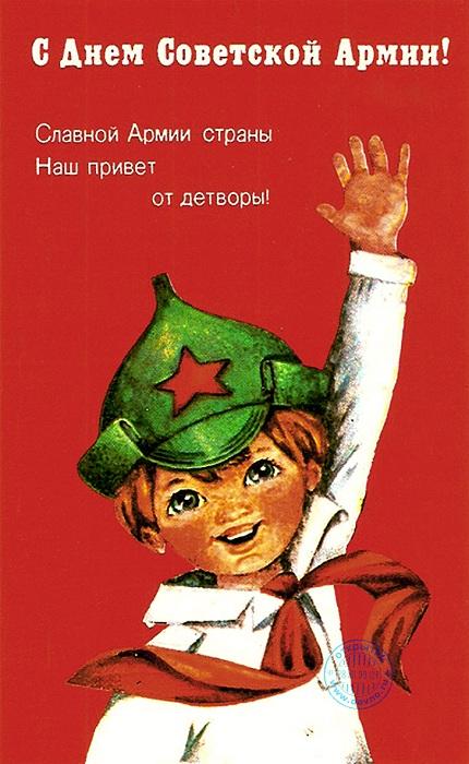 Детская патриотическая открытка.
