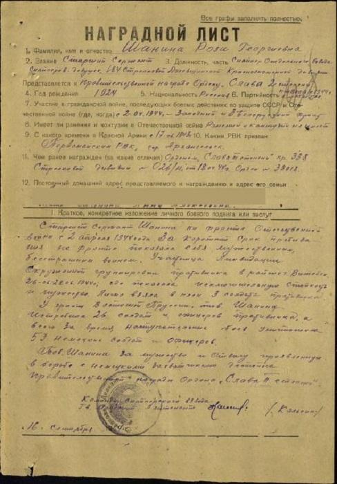 Наградной лист Розы Шаниной. | Фото: thevintagenews.com.