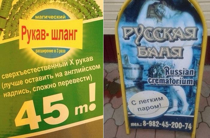 Нелепые переводы на рекламах.