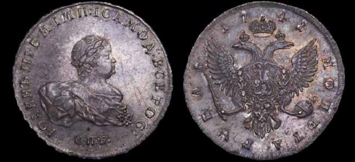 1 декабря 1741 года был объявлен указ императрицы о сдаче населением всех монет с изображением Иоанна Антоновича для последующей переплавки. | Фото: radiant-kristal.livejournal.com.