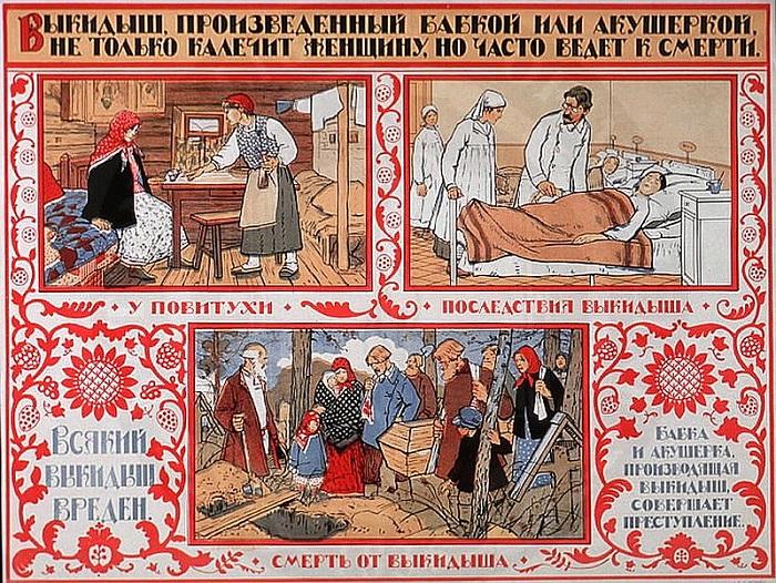 Картинка о вреде аборта у бабки-повитухи. | Фото: upload.wikimedia.org.