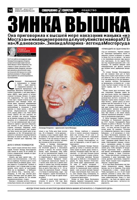Статья о Зинаиде Апариной. | Фото: sovsekretno.ru.
