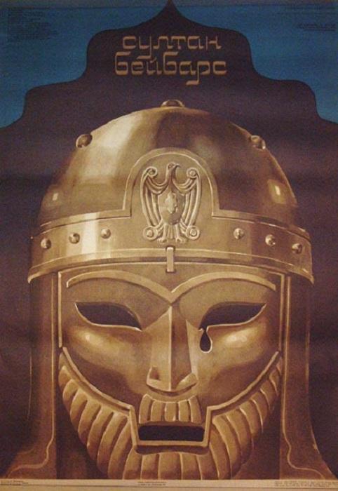Постер к фильму «Султан Бейбарс», 1989 год. | Фото: ru.wikipedia.org.