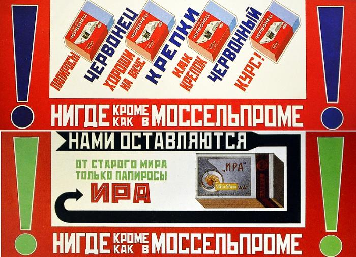 Плакаты, нарисованные в лучших традициях конструктивизма.