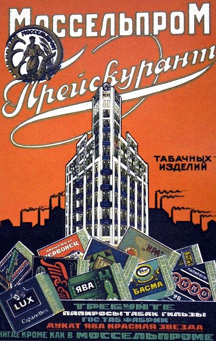 В Моссельпроме можно было приобрести всевозможные папиросы того времени.