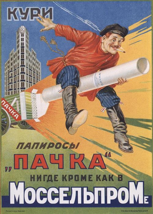 Агрессивная реклама папирос.