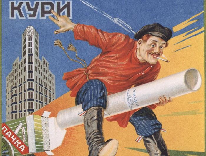 Пропаганда курения в СССР в 1920-е гг.