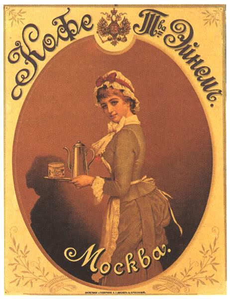 Кофе в России стал популярным в 18 веке.