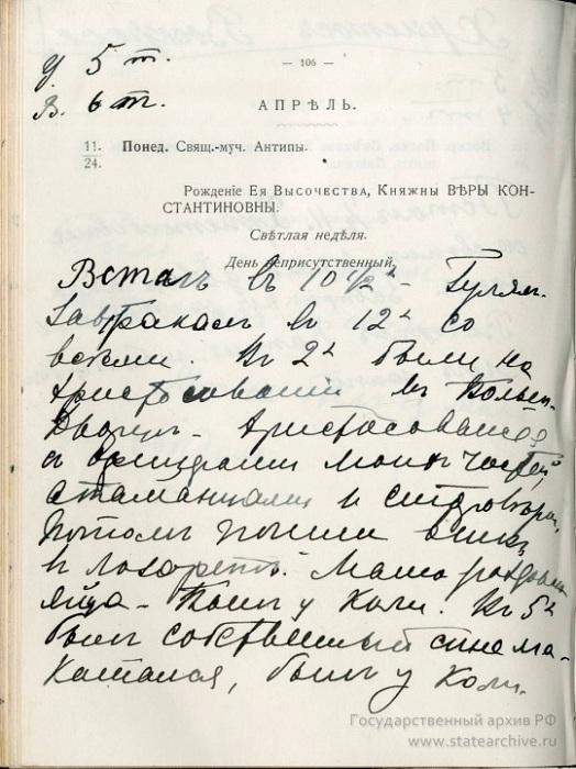 Страницы дневника цесаревича Алексея. | Фото: i.imgur.com.
