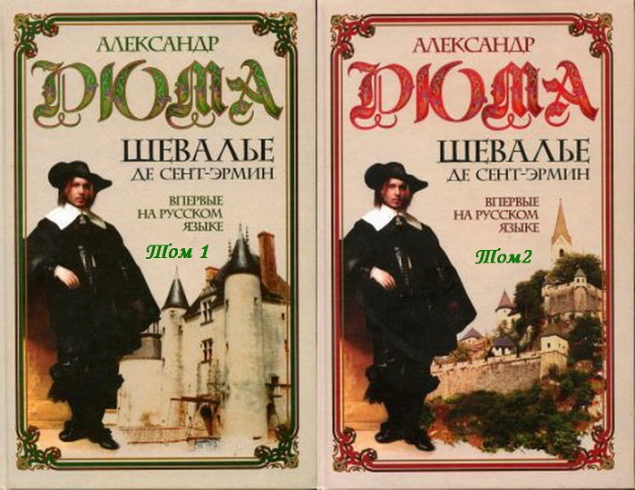 Обложка к книге А. Дюма «Шевалье де Сент-Эрмин». | Фото: mega-gold.org.