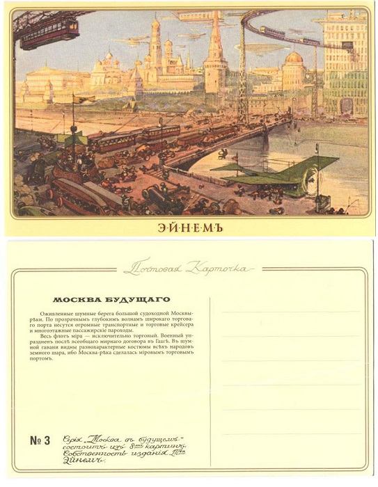 Открытка «Москворецкий мост». | Фото: little-histories.org.