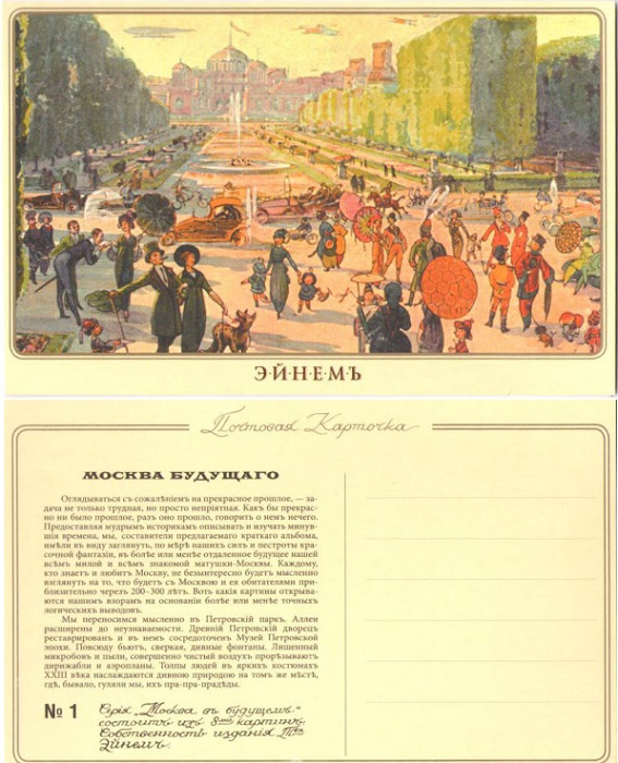 Открытка «Петербургское шоссе». | Фото: little-histories.org.