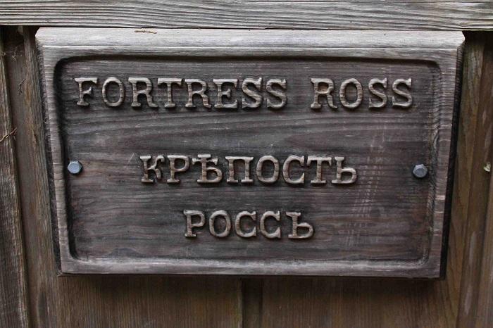 Памятная надпись Fort Ross. | Фото: battlebrotherhood.ru.