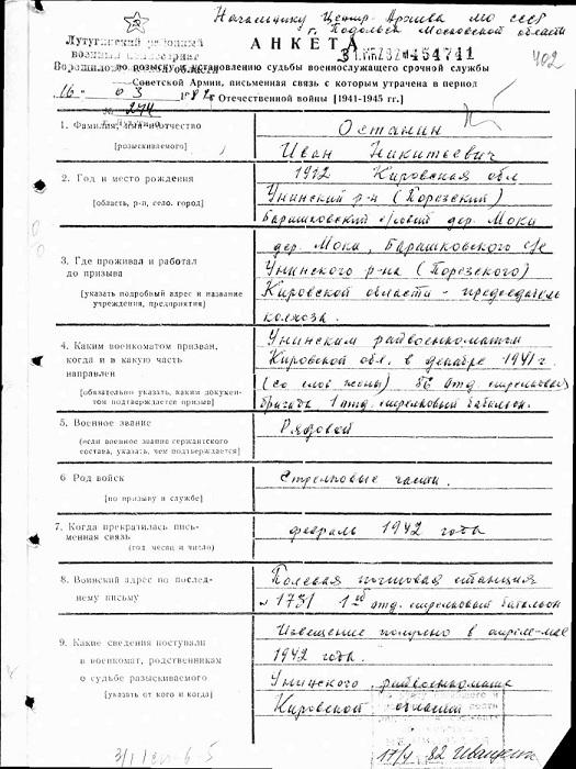 Анкета по розыску и установлению судьбы военнослужащего.