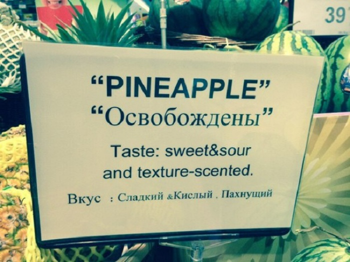 Наверное переводчик «Освобожденные» ананасы.