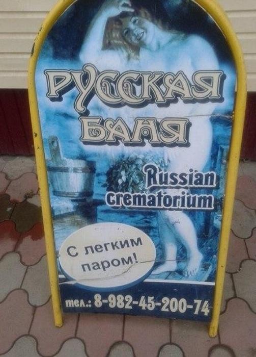 Что для русского баня, то для иностранца - крематорий.