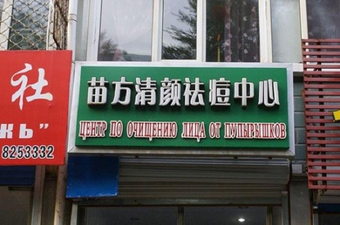 Центр по очищению лица от пупырышков.