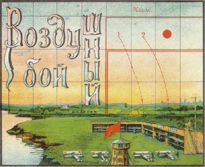 Цветное поле игры «Воздушный бой». | Фото: smssend-rock.blogspot.ru.