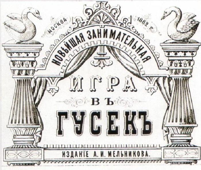 Настольная игра «В гусек». | Фото: cs315230.vk.me