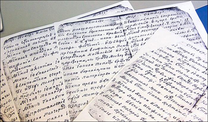 Письма, написанные старцем Федором Кузьмичом. | Фото: siberiantimes.com.