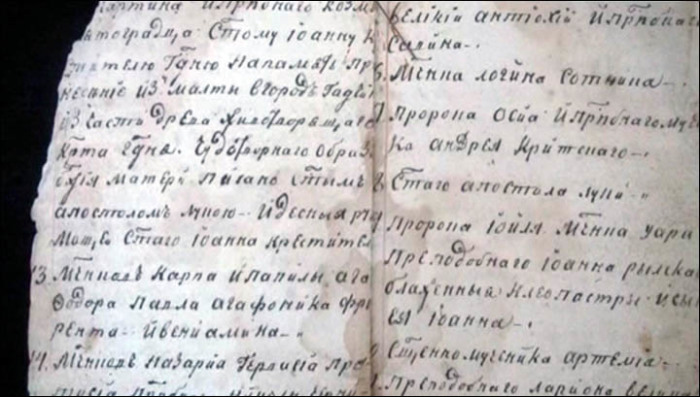 Письмо, написанное монахом Федором Кузьмичом. | Фото: cirilizovano.blogspot.com.