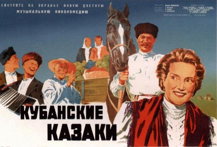 Афиша к фильму «Кубанские казаки». | Фото: ochupella.ru.