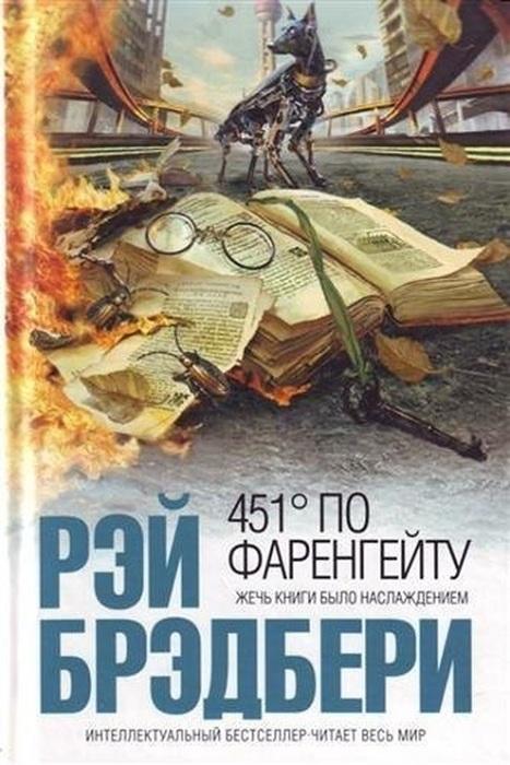 Обложка к книге Р. Брэдбери «451 градус по Фаренгейту». | Фото: talkyland.com.