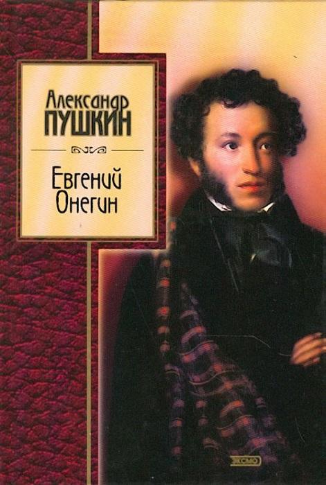 А. С. Пушкин «Евгений Онегин». | Фото: bookshop.8212.ru.