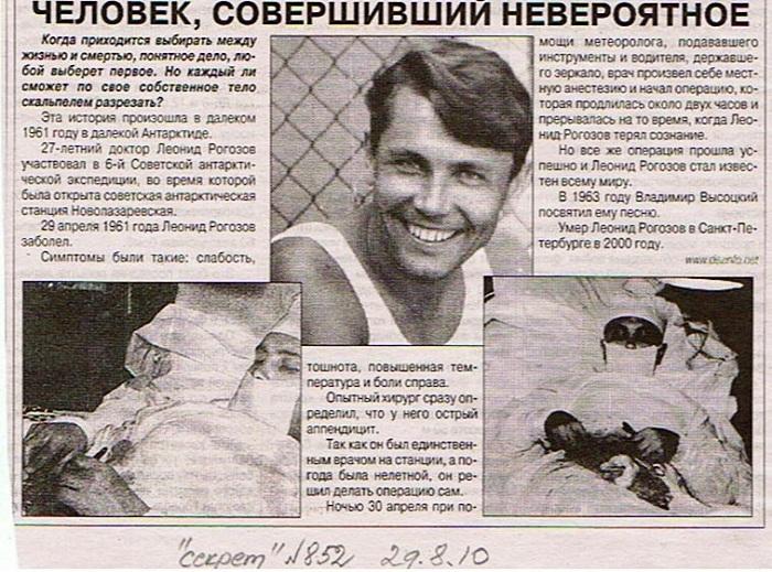 Вырезка из газеты о подвиге Рогозова. | Фото: russia-reborn.ru.