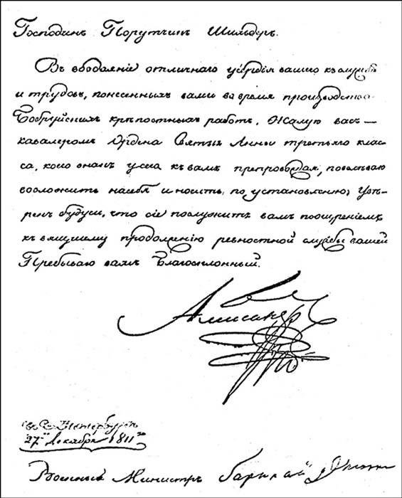 Документ, написанный рукой императора Александра I. | Фото: ancient-origins.net.