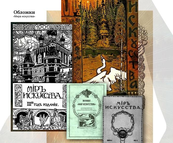 Обложки журнала «Мир искусства». | Фото: sputnikipogrom.com.