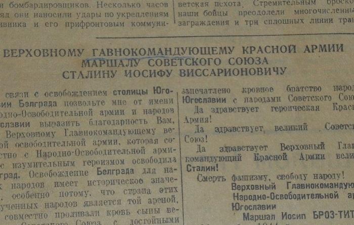 Опечатка, стоившая жизни всем сотрудникам редакции. | Фото: kozak.co.ua.