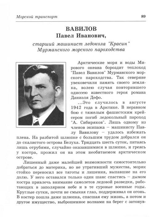Выдержка из биографии Павла Вавилова. | Фото: kolanord.ru.