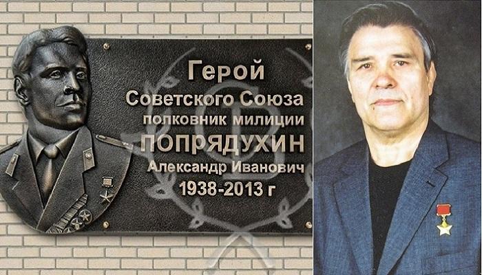 Попрядухин Александр Иванович - Герой Советского Союза.
