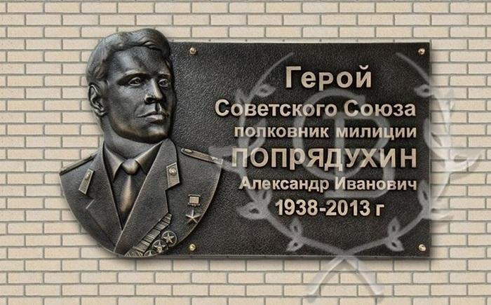 Памятная табличка, посвященная Попрядухину А. И. | Фото: ribalych.ru.