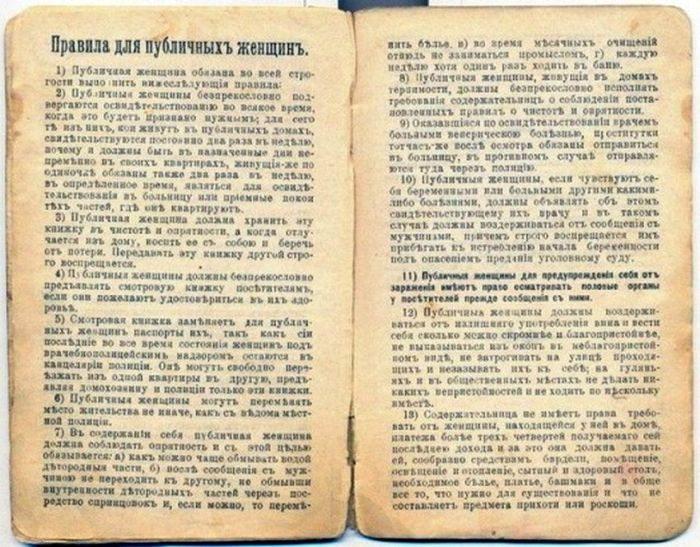 Выдержка из правил для публичных женщин. | Фото: omvesti.ru.