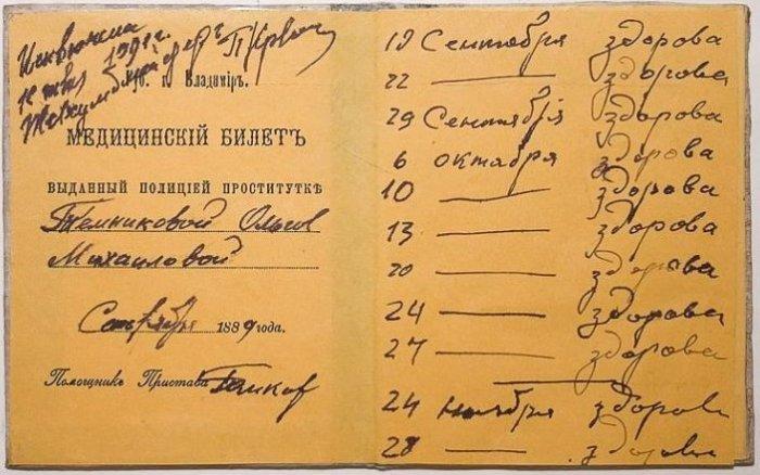 Медицинский билет, выданный проститутке полицией.   Фото: kykyryzo.ru.