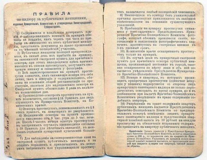 Правила по надзору за публичными домами.   Фото: urod.ru.