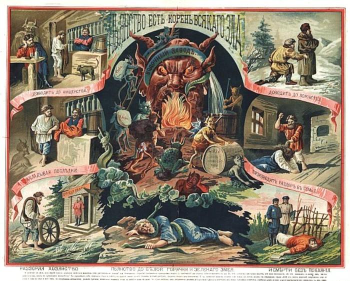 Пьянство есть корень всякого зла. | Фото: history-ru.livejournal.com.