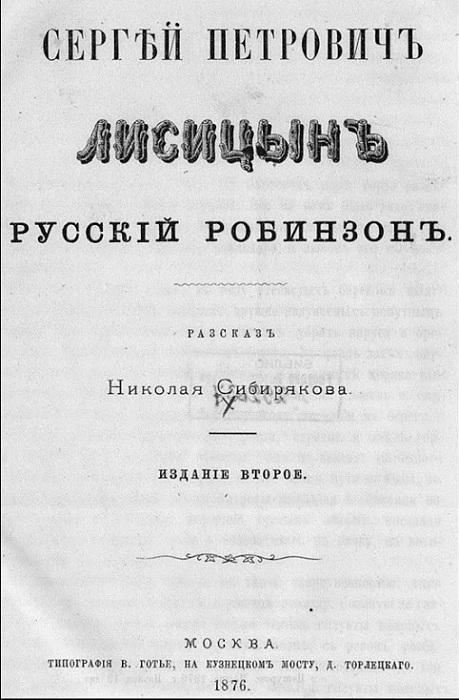 Обложка рассказа о «Русском Робинзоне». | Фото: storyfiles.blogspot.ru.