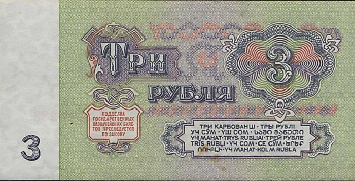 Советские рубли. | Фото: maximonline.ru.