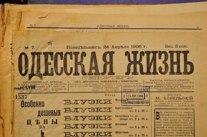 Одесская газета начала ХХ века. | Фото: оdessa-life.od.ua.