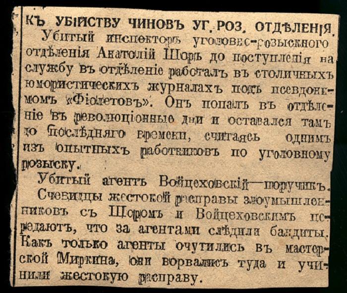 Некролог о смерти Натана Шора. | Фото: maximonline.ru.
